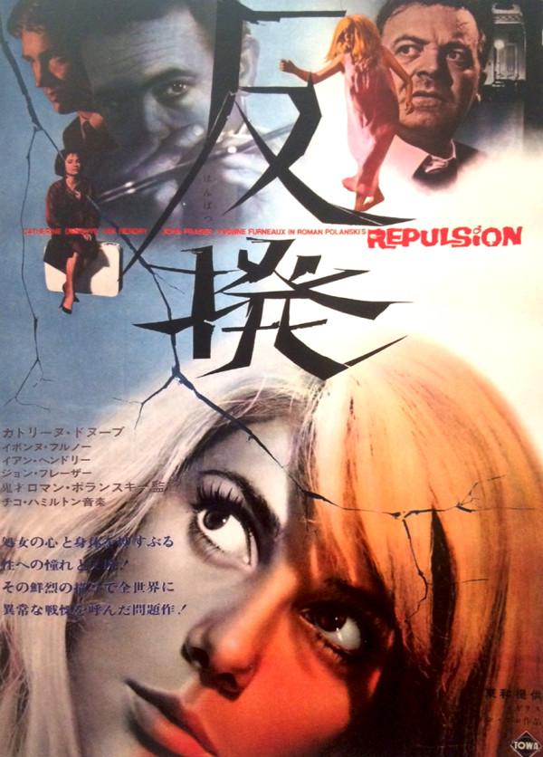 Repulsion - Japan